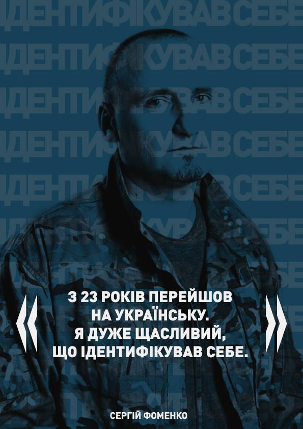 Дизайнер розповість про відомих людей, які перейшли на українську - фото 4
