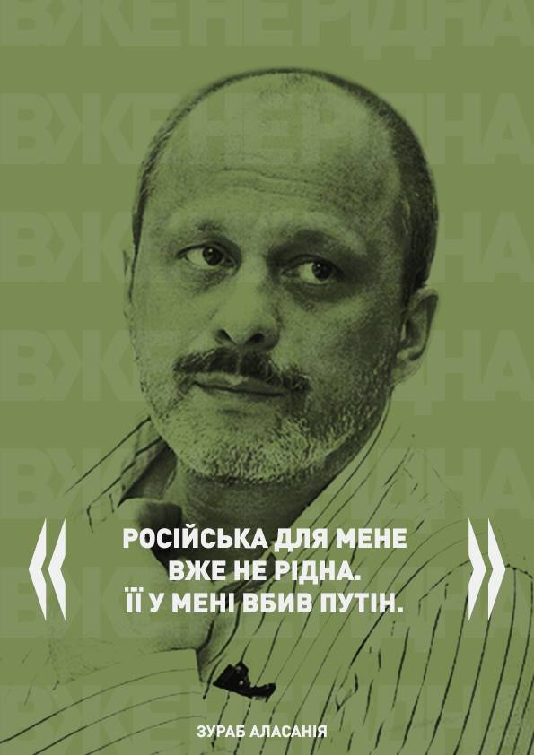 Дизайнер розповість про відомих людей, які перейшли на українську - фото 3