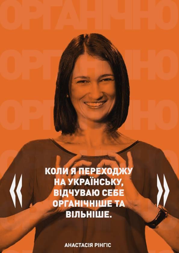 Дизайнер розповість про відомих людей, які перейшли на українську - фото 2