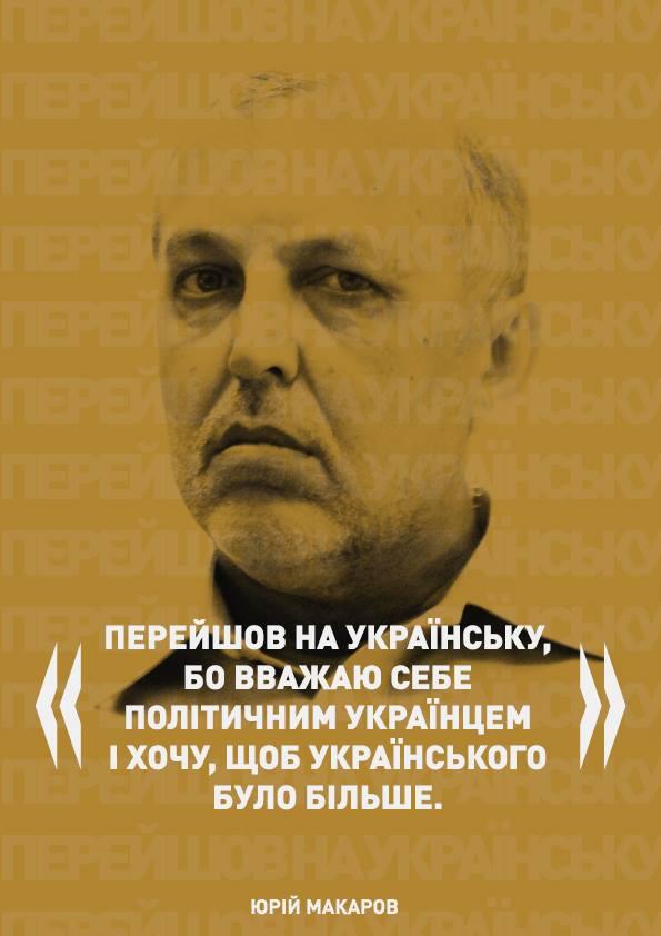 Дизайнер розповість про відомих людей, які перейшли на українську - фото 1