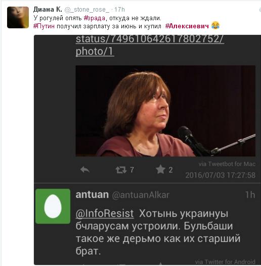 Чи справді Алексієвич продалася Путіну - фото 1