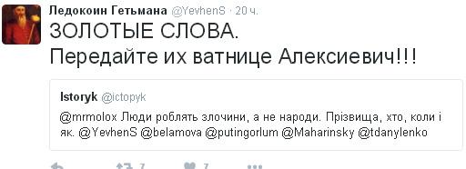 Чи справді Алексієвич продалася Путіну - фото 3