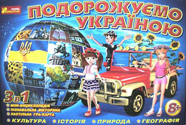 Виховай патріота: ТОП-7 речей, які допоможуть дитині пізнати Україну - фото 2