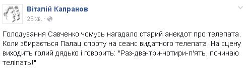 Савченко-телепат і Путін на причандаллях - фото 1