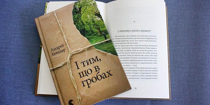 Форум видавців у Львові: Топ-20 книжкових прем'єр - фото 16