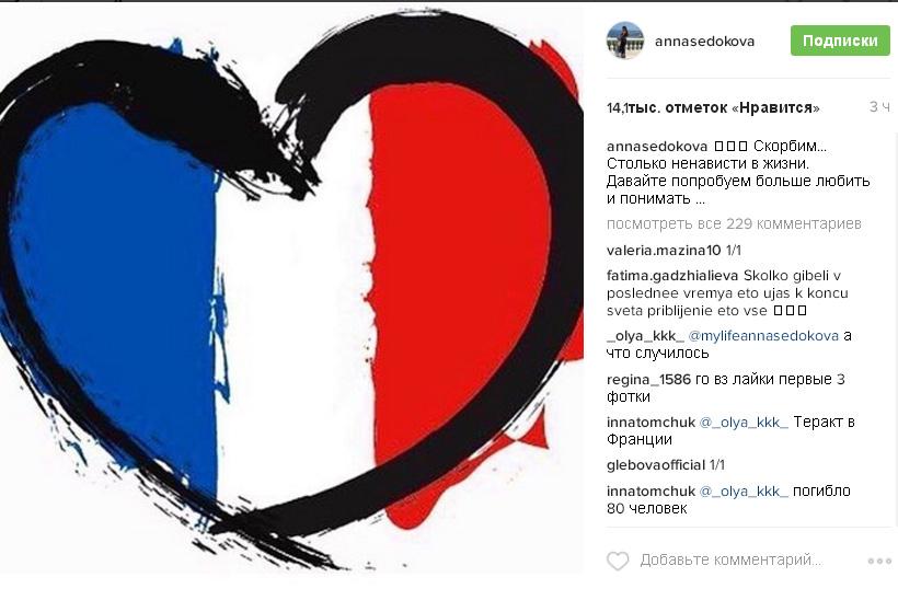 Як світові та українські селебритіс оплакують жертв теракту в Ніцці - фото 7
