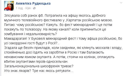 """Фейсбук""-пости - фото 7"