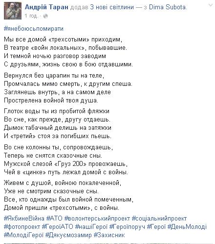 #ЯнеБоюсьПомирати: Навіщо соцмережі програмують українців на смерть - фото 5