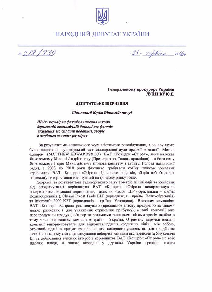 """Ар'єв показав Луценку, де гарний """"кльов"""" на злодійкуватих поплічників Януковича - фото 1"""