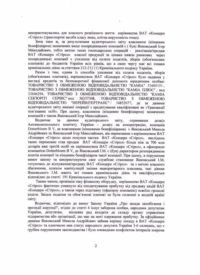 """Ар'єв показав Луценку, де гарний """"кльов"""" на злодійкуватих поплічників Януковича - фото 2"""