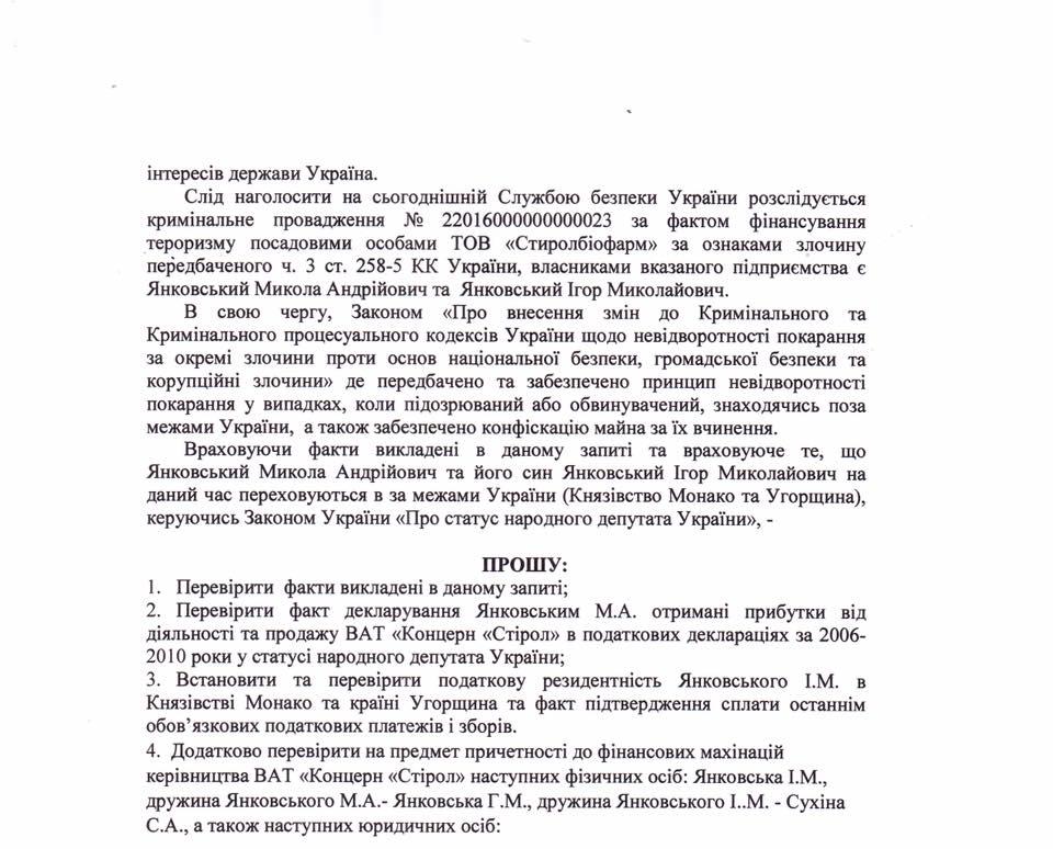"""Ар'єв показав Луценку, де гарний """"кльов"""" на злодійкуватих поплічників Януковича - фото 3"""