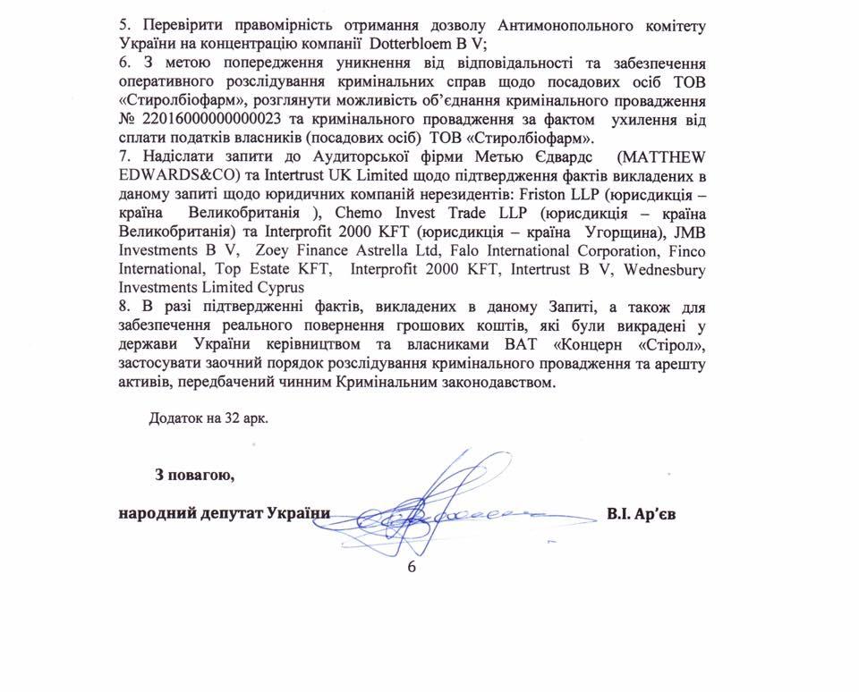 """Ар'єв показав Луценку, де гарний """"кльов"""" на злодійкуватих поплічників Януковича - фото 4"""