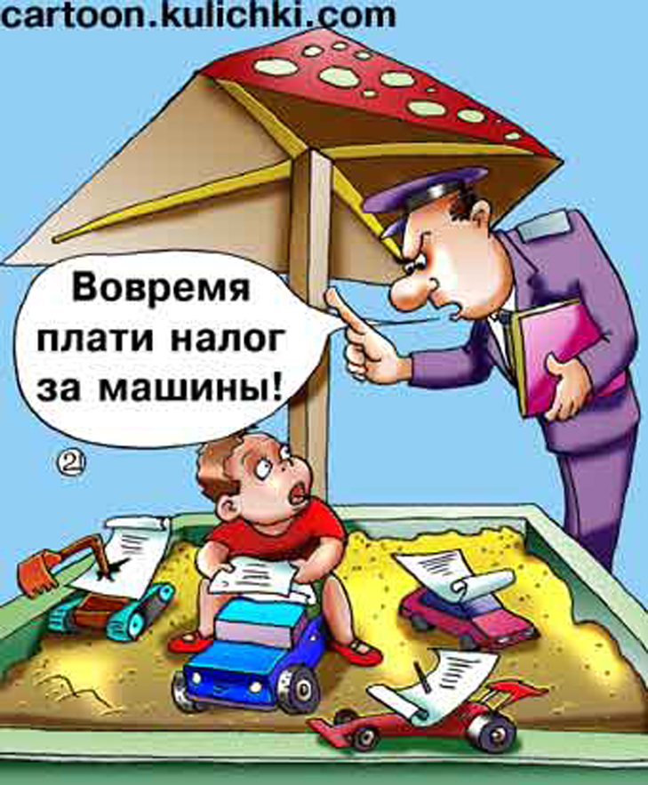 Топ-15 карикатур і фотожаб про податківців - фото 14