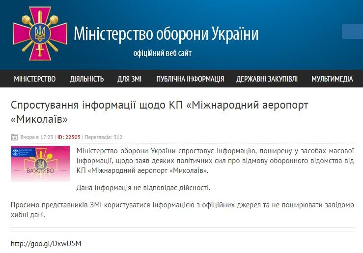 """Міністерство оборони та облрада не можуть поділити аеропорт """"Миколаїв"""" - фото 1"""
