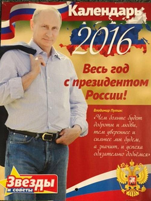 """На Росії """"склепали"""" календар з фотографіями Путіна - фото 10"""