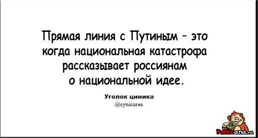Як українці та росіяни тролять пряму лінію Путіна - фото 6