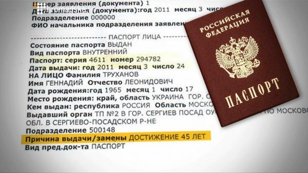 Мер Одеси Труханов засвітив російський паспорт при оформленні офшорної компанії (ФОТО) - фото 1
