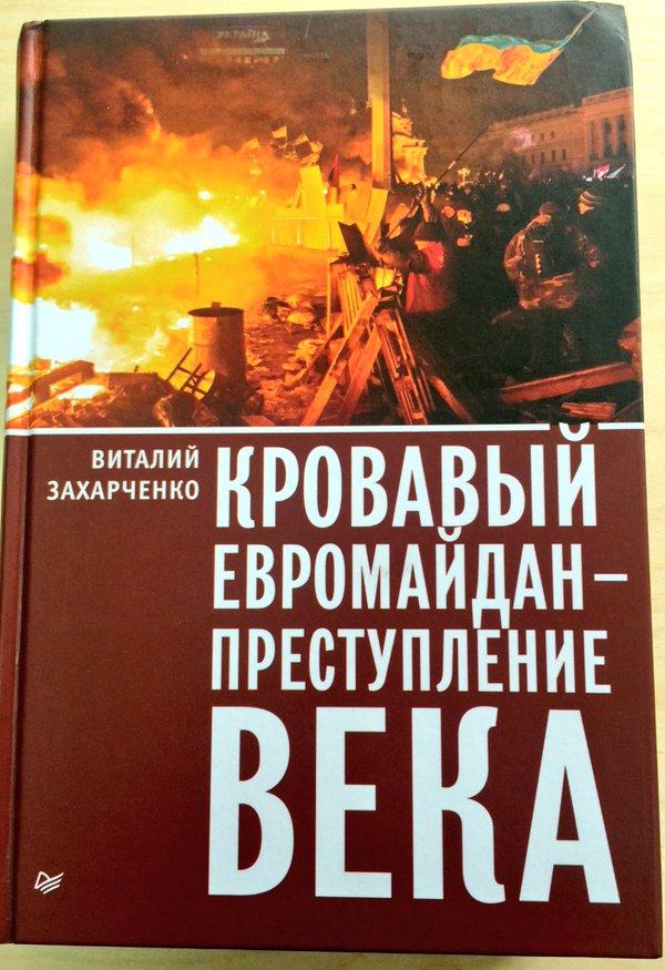 У соцмережах висміяли книгу Захарченко - фото 3