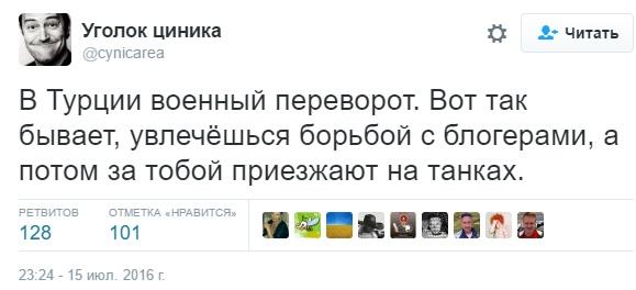 Турецький Крим, Ердоган у Ростові: переворот у Туреччині розбурхав соцмережі - фото 1