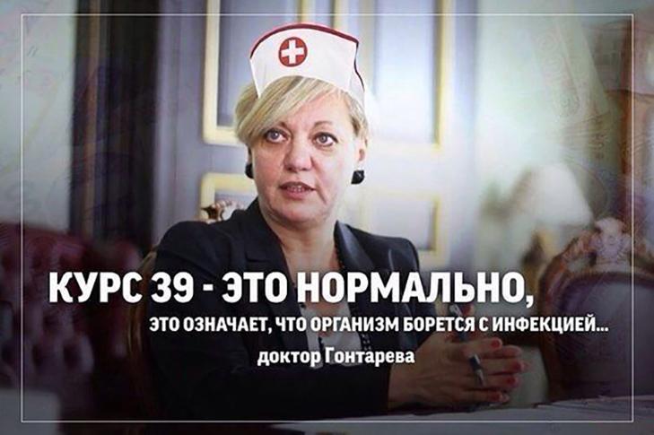 Як соцмережі вітають Гонтареву з двома роками на посаді Глави Нацбанка України (ФОТОЖАБИ) - фото 13
