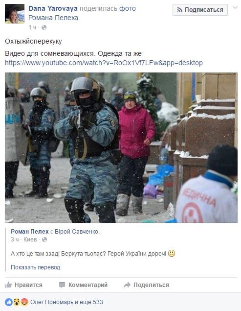 """У мережі нагадали про майданівську """"зраду"""" Савченко - фото 3"""
