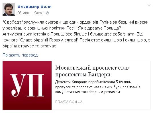 Чому шкода, що Московський проспект перейменували на проспект Бандери - фото 5