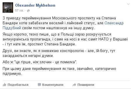 Чому шкода, що Московський проспект перейменували на проспект Бандери - фото 4