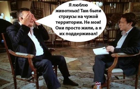 Вождь страусів і гроза вінків: Як правив і тікав Янукович (ФОТОЖАБИ) - фото 14