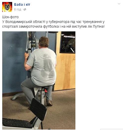 """У російського губернатора замироточила футболка, і на ній виступив """"лік Путіна"""" - фото 1"""