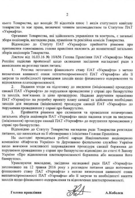 """""""Нафтогаз"""" відмовив Насірову звільнити Роллінза (ДОКУМЕНТ) - фото 2"""