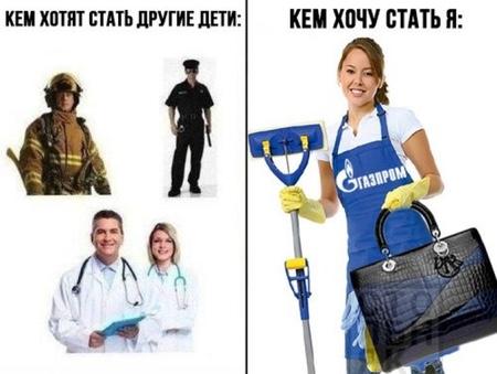 """Намила на  тисяч: як в соцмережах тролять прибиральницю """"Газпрома""""  - фото 5"""