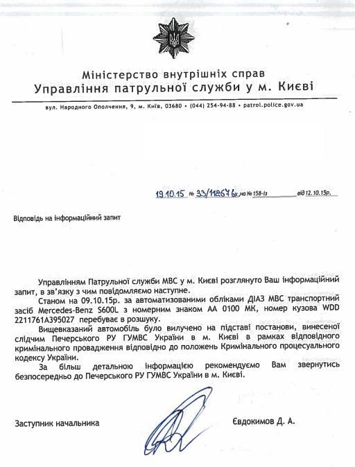 Поліція підтвердила, що Тимошенко їздила на зниклому авто Януковича (ДОКУМЕНТ) - фото 1