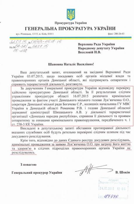 Прокуратура назвала донецьких чиновників, яких перевіряє за посібництво бойовикам - фото 1