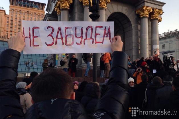 """Як на Майдані """"ганьбили"""" Путіна - фото 2"""
