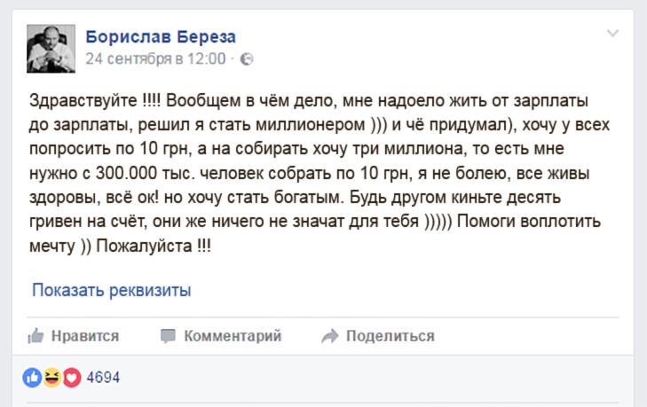 "Як Береза ""навигравав"" 3 млн гривень (ФОТОЖАБИ) - фото 3"