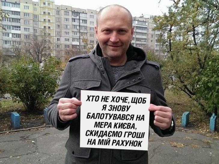 "Як Береза ""навигравав"" 3 млн гривень (ФОТОЖАБИ) - фото 7"