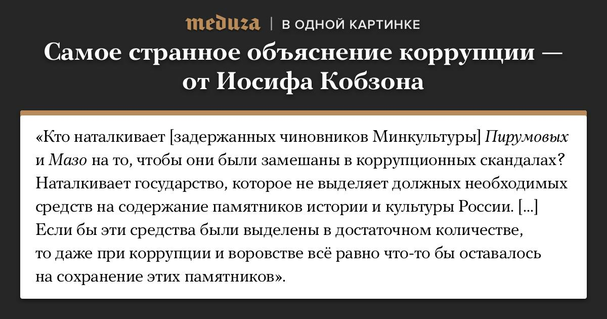 Кобзон звинувати Путіна у тому, що дає чиновникам мало красти - фото 1