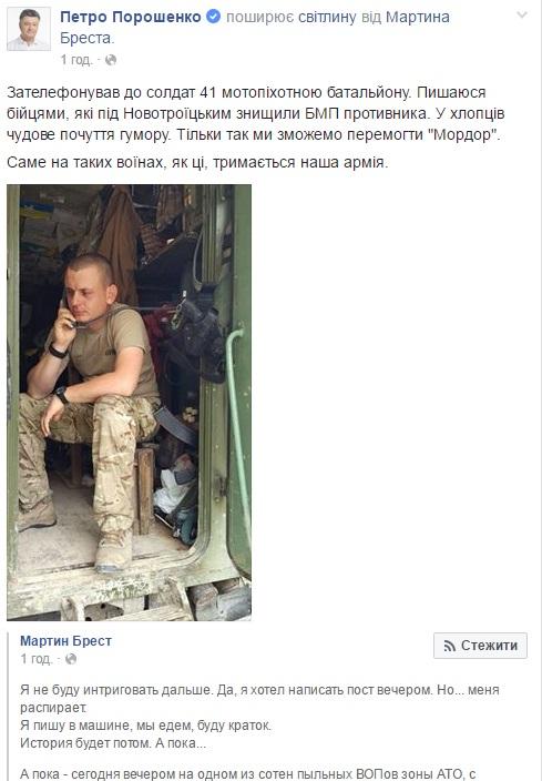Порошенко зателефонував бійцям, які підбили БМП бойовиків під Новотроїцьким - фото 1