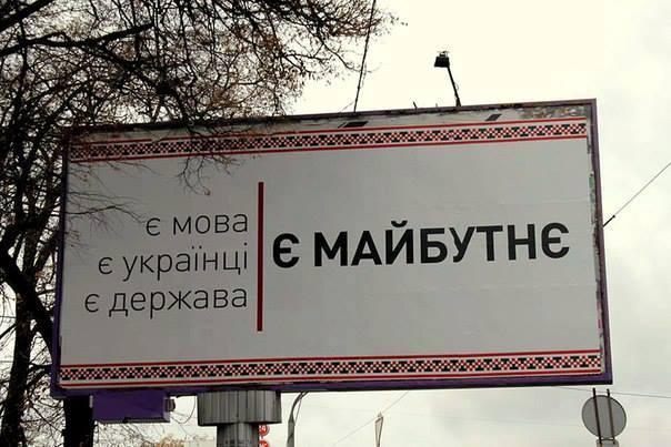 Хто і навіщо завісив Київ білбордами з цитатами Ліни Костенко - фото 1