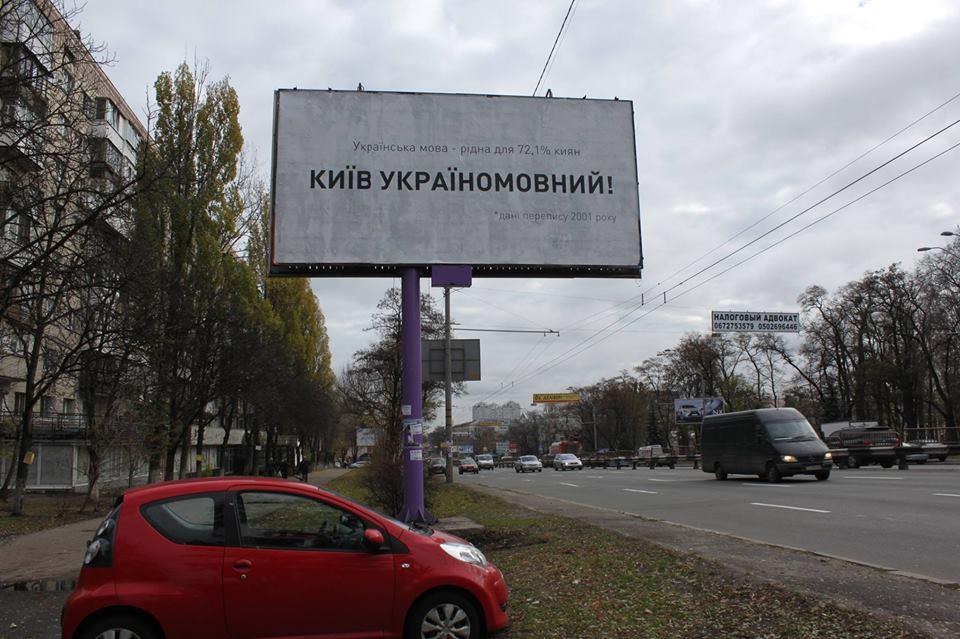 Хто і навіщо завісив Київ білбордами з цитатами Ліни Костенко - фото 4