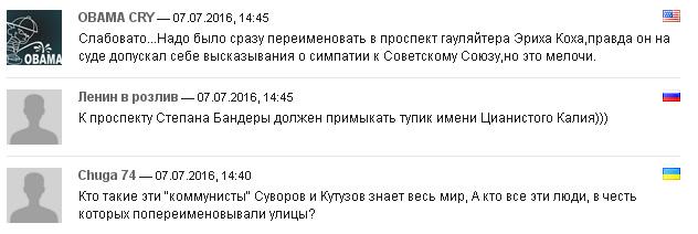 Чому шкода, що Московський проспект перейменували на проспект Бандери - фото 3