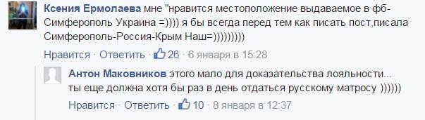 Як кримська вата б'є чолом Аксьонову та Константинову ЩЕ НЕ ГОТОВО - фото 15