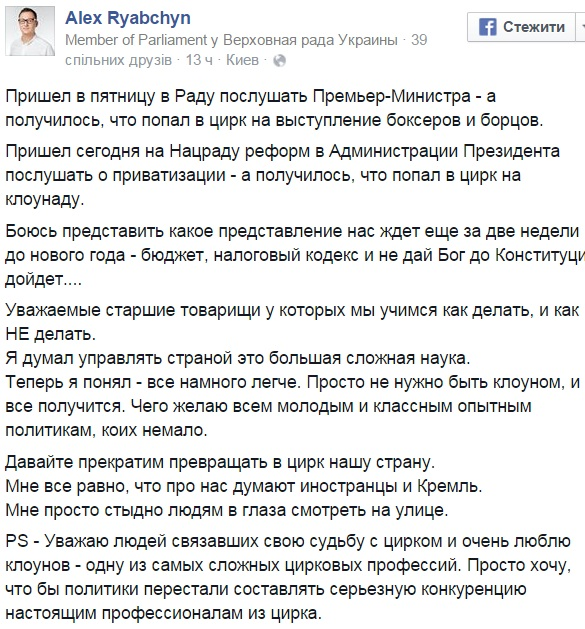 Соцмережі: як Саакашвілі перетворився на Жириновського (ФОТОЖАБИ) (18+) - фото 13