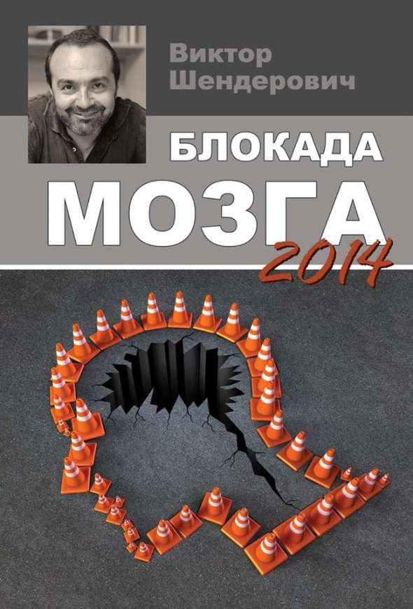 ТОП-8 російських книг, які можуть заборонити на Росії - фото 1