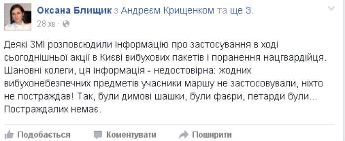 """У Нацполіціі спростували використання  """"Азовом"""" вибухівки під Радою - фото 1"""