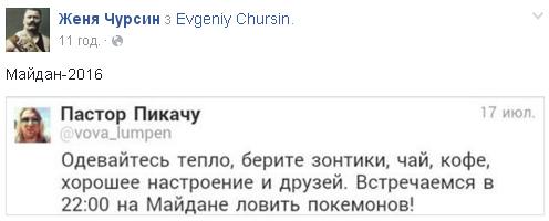 """Фейсбук""-пости - фото 3"