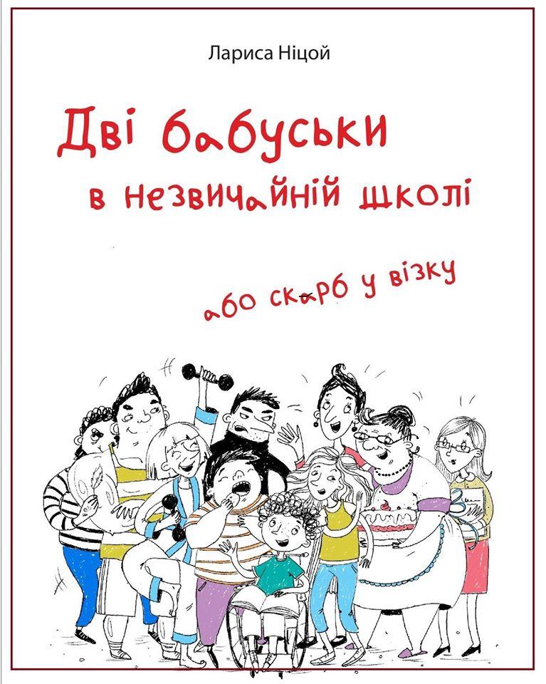 В Києві презентують повість про дитину в інвалідному візку  - фото 1