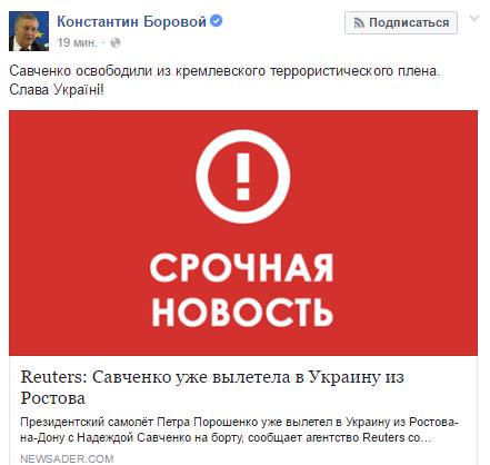 """""""Слава Україні!"""" - російський опозиціонер радіє звільненню Савченко - фото 1"""