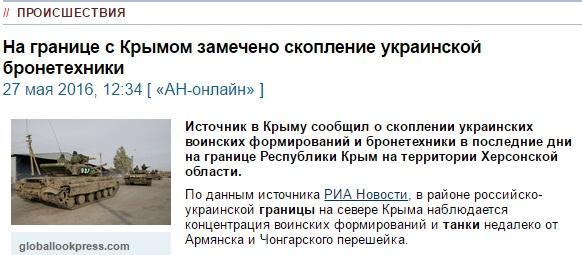 РосЗМІ злякалися нових українських танків на межі з Кримом  - фото 1