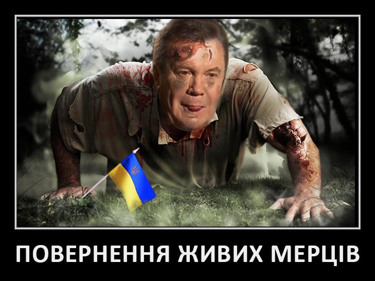 Повернення блудного Януковича (ФОТОЖАБИ) - фото 2